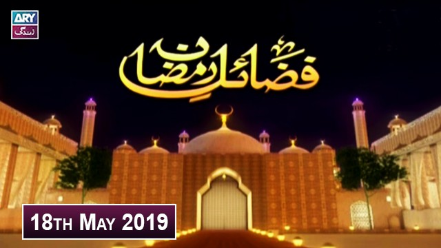Fazail-e-Ramzan – 18th May 2019 – ARY Zindagi
