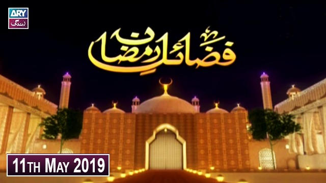 Fazail-e-Ramzan – 11th May 2019 – ARY Zindagi