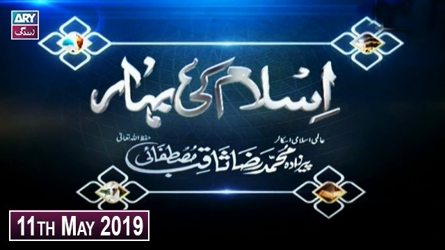 Islam Ki Bahar – 11th May 2019 – ARY Zindagi