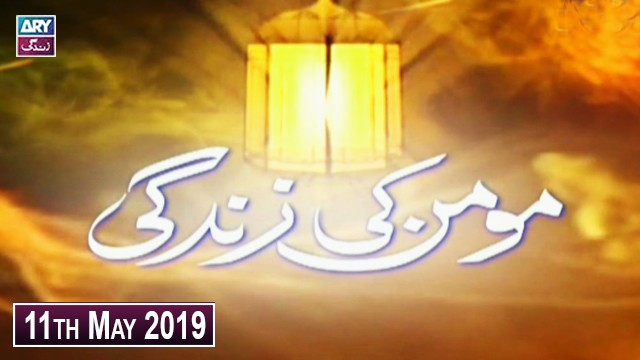 Momin Ki Zindagi – 11th May 2019 – ARY Zindagi