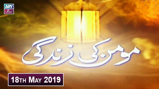 Momin Ki Zindagi – 18th May 2019 – ARY Zindagi