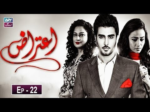 Aitraz Episode 22 – 10th May 2019