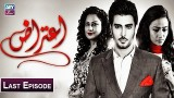 Aitraz Last Episode – 26th May 2019