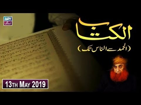 Al-Kitab – 13th May 2019 – ARY Zindagi
