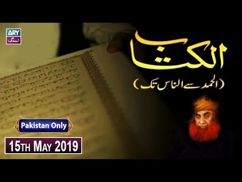 Al-Kitab – 15th May 2019 – ARY Zindagi