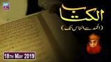 Al-Kitab – 18th May 2019 – ARY Zindagi