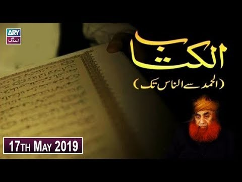 Al-Kitab – 17th May 2019 – ARY Zindagi