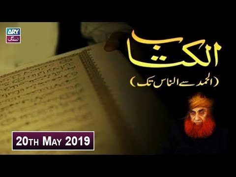 Al-Kitab – 20th May 2019 – ARY Zindagi