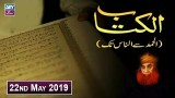 Al-Kitab – 22nd May 2019 – ARY Zindagi