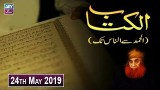 Al-Kitab – 24th May 2019 – ARY Zindagi