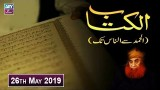 Al-Kitab – 26th May 2019 – ARY Zindagi
