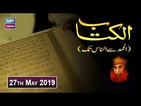 Al-Kitab – 27th May 2019 – ARY Zindagi