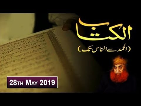Al-Kitab – 28th May 2019 – ARY Zindagi