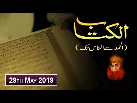 Al-Kitab – 29th May 2019 – ARY Zindagi