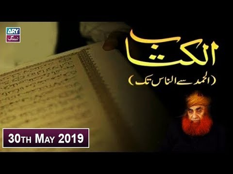 Al-Kitab – 30th May 2019 – ARY Zindagi