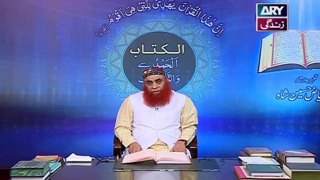 Al-Kitab – 8th May 2019 – ARY Zindagi