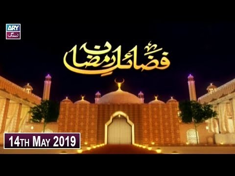 Fazail-e-Ramzan – 14th May 2019 – ARY Zindagi