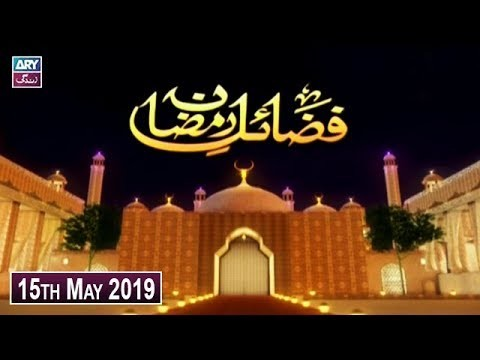Fazail-e-Ramzan – 15th May 2019 – ARY Zindagi