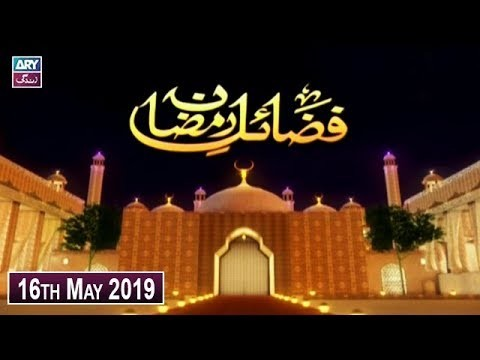 Fazail-e-Ramzan – 16th May 2019 – ARY Zindagi