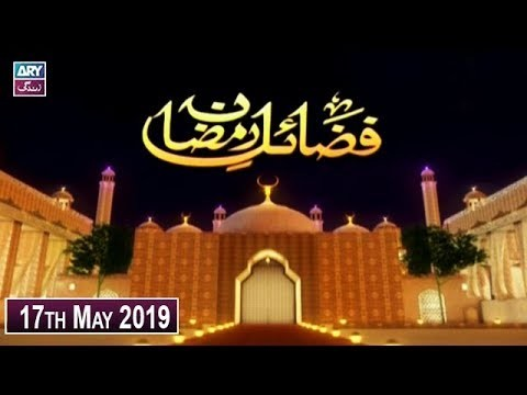 Fazail-e-Ramzan – 17th May 2019 – ARY Zindagi