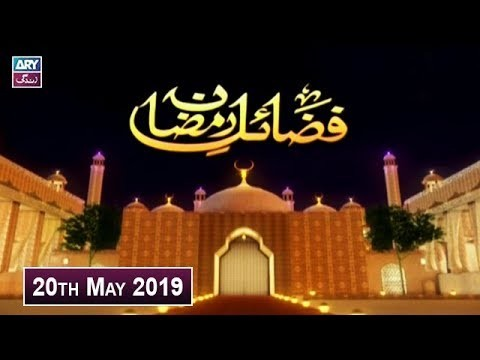 Fazail-e-Ramzan – 20th May 2019 – ARY Zindagi