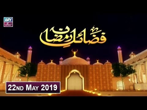 Fazail-e-Ramzan – 22nd May 2019 – ARY Zindagi