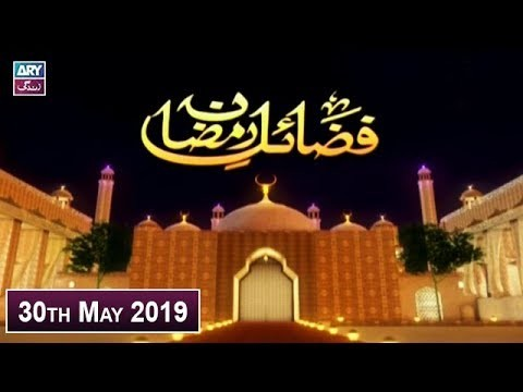 Fazail-e-Ramzan – 30th May 2019 – ARY Zindagi