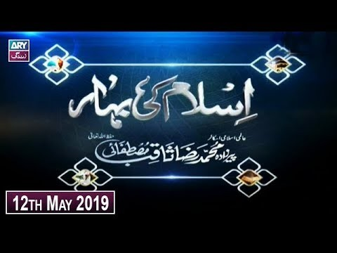 Islam Ki Bahar – 12th May 2019 – ARY Zindagi