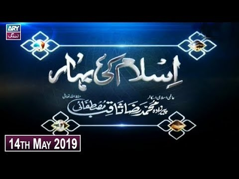 Islam Ki Bahar – 14th May 2019 – ARY Zindagi