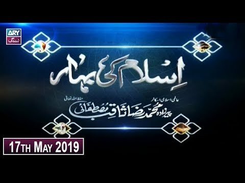 Islam Ki Bahar – 17th May 2019 – ARY Zindagi