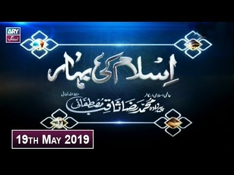 Islam Ki Bahar – 19th May 2019 – ARY Zindagi