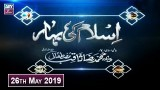 Islam Ki Bahar – 26th May 2019 – ARY Zindagi