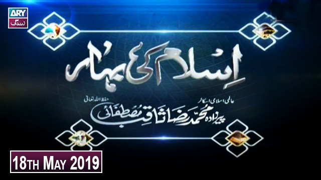 Islam Ki Bahar – 18th May 2019 – ARY Zindagi