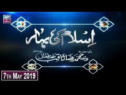 Islam Ki Bahar – 7th May 2019 – ARY Zindagi