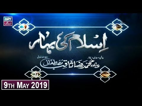 Islam Ki Bahar – 9th May 2019 – ARY Zindagi
