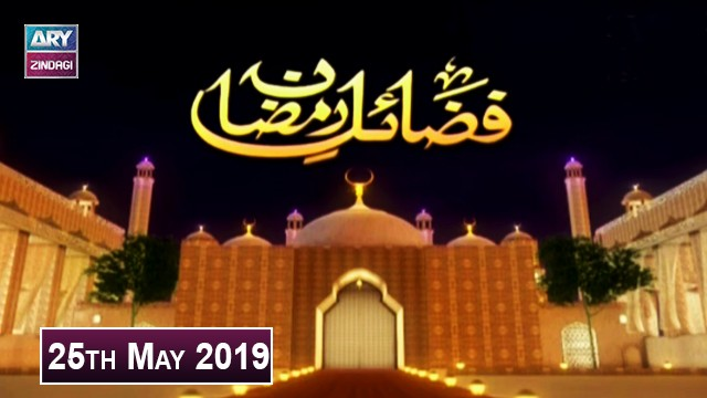 Fazail-e-Ramzan – 25th May 2019 – ARY Zindagi