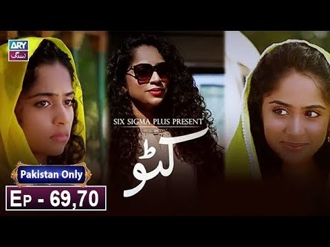 Katto Episode 69 & 70 – 1st May 2019