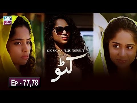 Katto Episode 77 & 78 – 15th May 2019