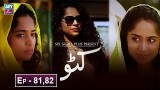 Katto Episode 81 & 82 – 22nd May 2019