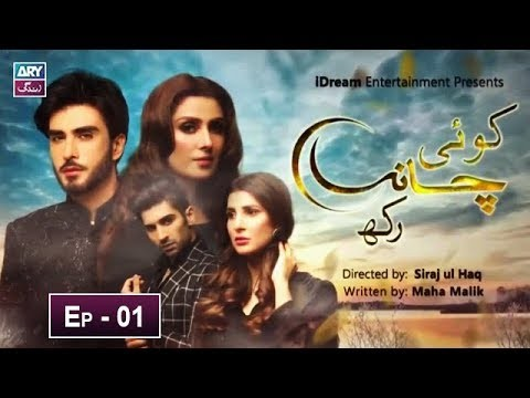 Koi Chand Rakh Episode 01 – 31st May 2019