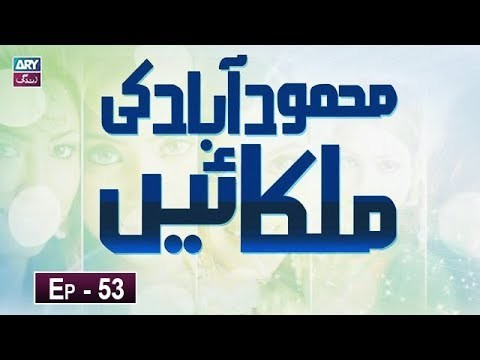 Mehmoodabad Ki Malkain Episode 53 – 9th May 2019