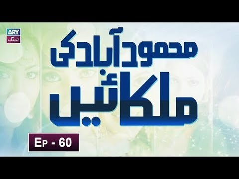 Mehmoodabad Ki Malkain Episode 60 – 22nd May 2019