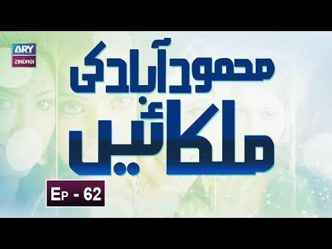 Mehmoodabad Ki Malkain Episode 62 – 27th May 2019