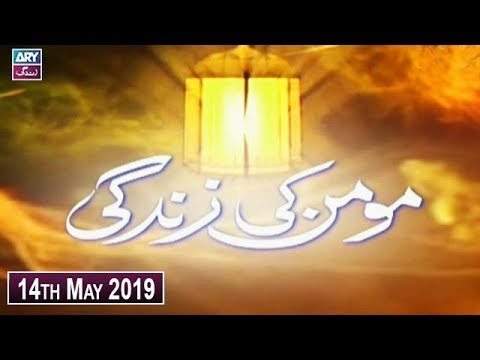 Momin Ki Zindagi – 14th May 2019 – ARY Zindagi