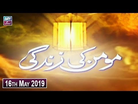 Momin Ki Zindagi – 16th May 2019 – ARY Zindagi