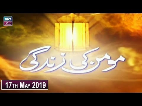 Momin Ki Zindagi – 17th May 2019 – ARY Zindagi