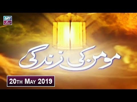 Momin Ki Zindagi – 20th May 2019 – ARY Zindagi