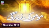 Momin Ki Zindagi – 22nd May 2019 – ARY Zindagi