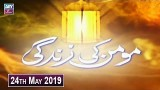 Momin Ki Zindagi – 24th May 2019 – ARY Zindagi