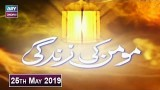 Momin Ki Zindagi – 25th May 2019 – ARY Zindagi